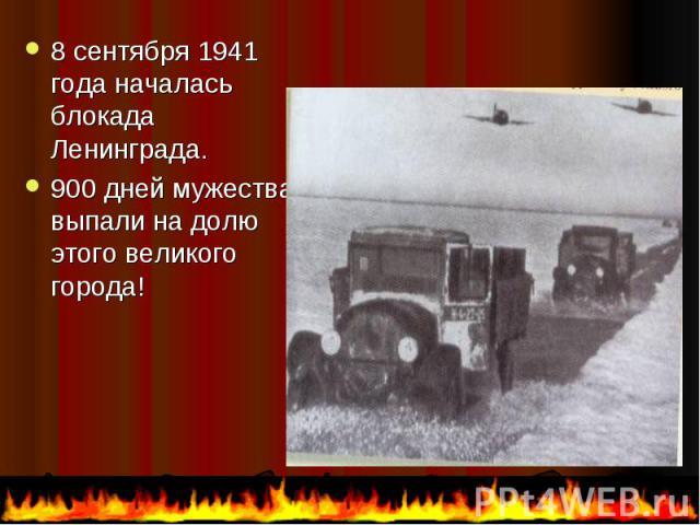 8 сентября 1941 года началась блокада Ленинграда. 8 сентября 1941 года началась блокада Ленинграда. 900 дней мужества выпали на долю этого великого города!