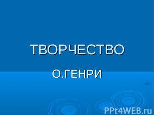 ТВОРЧЕСТВО О.ГЕНРИ