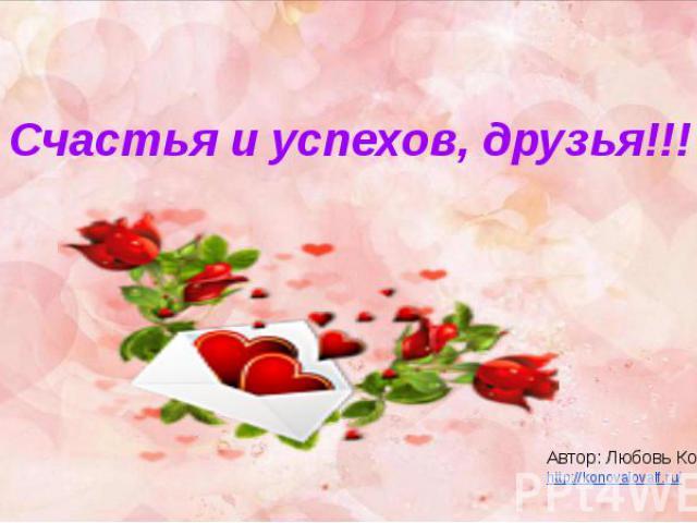 Счастья и успехов, друзья!!!