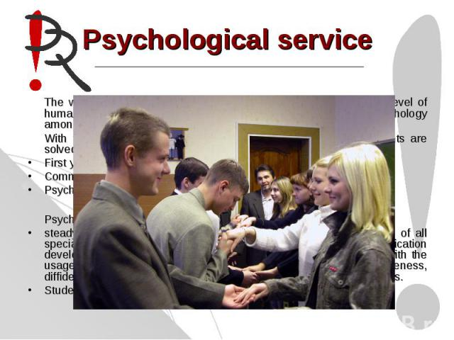 Psychological service The work of Psychological service allows to advance professional level of humanitarian, oriented specialists, to satisfy growing interest to psychology among the students of technical faculties.With the help of psychological se…