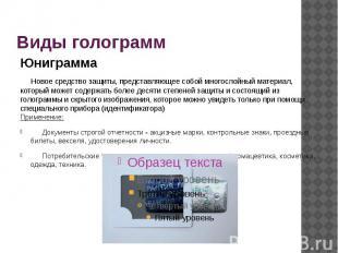 Виды голограмм Юниграмма Новое средство защиты, представляющее собой много