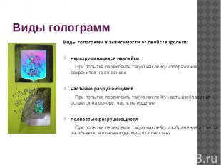 Виды голограмм Виды голограмм в зависимости от свойств фольги: неразрушающиеся н