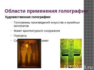 Области применения голографии Художественная голография: Голограммы произведений
