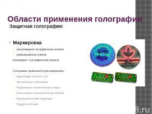 Области применения голографии Защитная голография: Маркировка самоклеящиеся голо