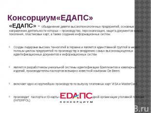 Консорциум«ЕДАПС» «ЕДАПС» - объединение девяти высокотехнологичных предприятий,