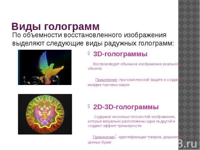 Виды голограмм По объемности восстановленного изображения выделяют следующие виды радужных голограмм: