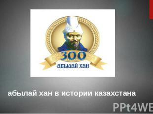 абылай хан в истории казахстана
