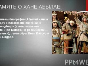 В ПАМЯТЬ О ХАНЕ АБЫЛАЕ: По мотивам биографии Абылай хана в 2005 году в Казахстан
