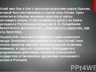 Аблай жил бок о бок с простым казахским шаруа Оразом, который был наставником и