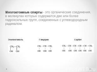 Многоатомные спирты - это органические соединения, в молекулах которых содержатс