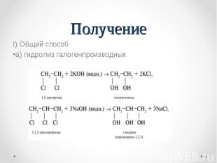 I) Общий способ I) Общий способ а) гидролиз галогенпроизводных