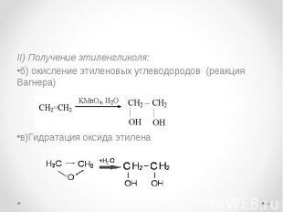 II) Получение этиленгликоля: II) Получение этиленгликоля: б) окисление этиленовы