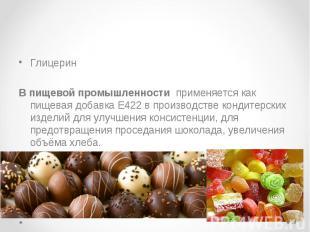 Глицерин Глицерин В пищевой промышленности применяется как пищевая добавка