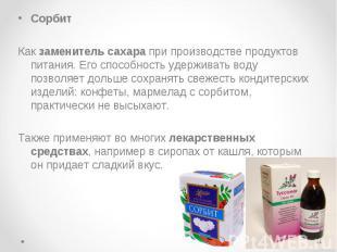 Сорбит Сорбит Как заменитель сахара при производстве продуктов питания. Его спос