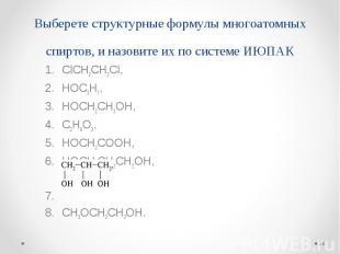 СlСН2СН2Сl, СlСН2СН2Сl, НОС3Н7, НОСН2СН2ОН, С2Н6О2, НОСН2СООН, НОСН2СН2СН2