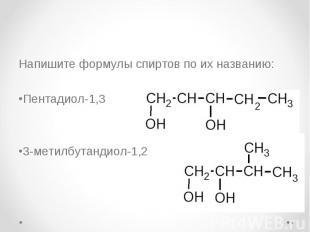 Напишите формулы спиртов по их названию: Напишите формулы спиртов по их названию