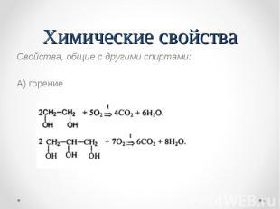 Свойства, общие с другими спиртами: Свойства, общие с другими спиртами: А) горен