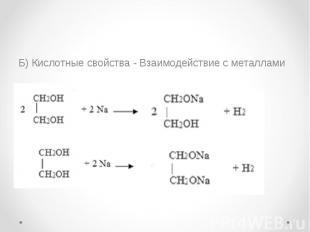 Б) Кислотные свойства - Взаимодействие с металлами Б) Кислотные свойства - Взаим