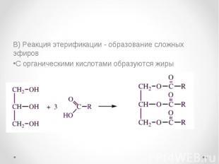 В) Реакция этерификации - образование сложных эфиров В) Реакция этерификации - о