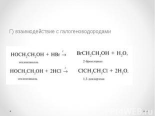Г) взаимодействие с галогеноводородами Г) взаимодействие с галогеноводородами