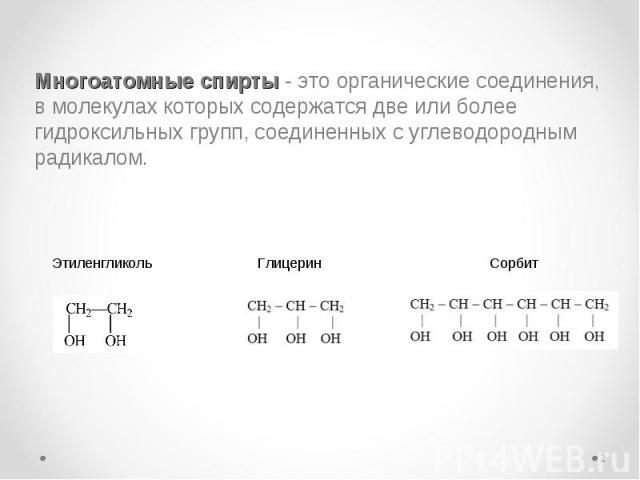 Многоатомные спирты - это органические соединения, в молекулах которых содержатся две или более гидроксильных групп, соединенных с углеводородным радикалом. Многоатомные спирты - это органические соединения, в молекулах которых содержатся две или бо…
