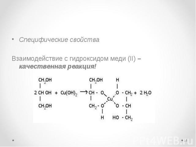 Специфические свойства Специфические свойства Взаимодействие с гидроксидом меди (II) – качественная реакция!