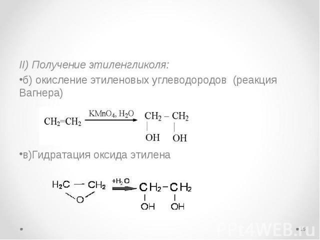 II) Получение этиленгликоля: II) Получение этиленгликоля: б) окисление этиленовых углеводородов (реакция Вагнера)  в)Гидратация оксида этилена