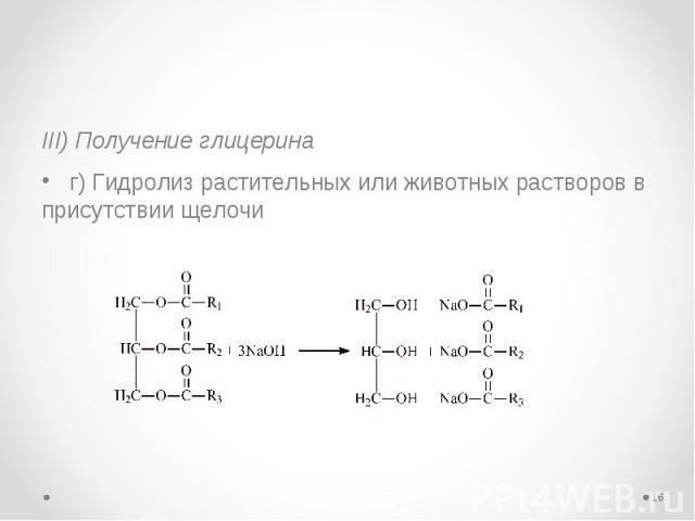 III) Получение глицерина III) Получение глицерина г) Гидролиз растительных или животных растворов в присутствии щелочи