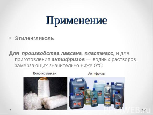 Этиленгликоль Для производства лавсана,пластмасс,и для приготовленияантифризов— водных растворов, замерзающих значительно ниже 0°С
