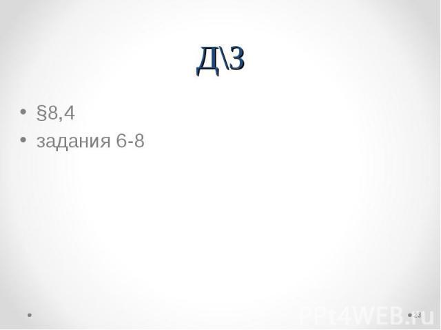 §8,4 задания 6-8