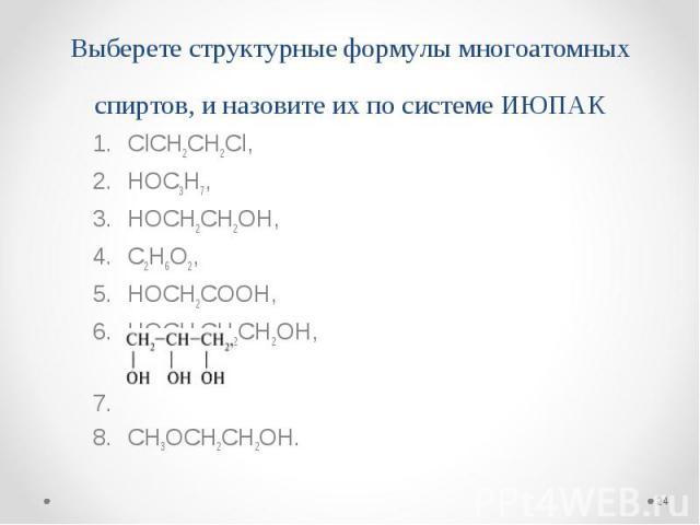 СlСН2СН2Сl, СlСН2СН2Сl, НОС3Н7, НОСН2СН2ОН, С2Н6О2, НОСН2СООН, НОСН2СН2СН2ОН, СН3ОСН2СН2ОН.