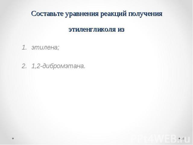 этилена; этилена; 1,2-дибромэтана.