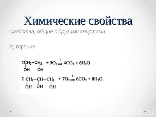 Свойства, общие с другими спиртами: Свойства, общие с другими спиртами: А) горение