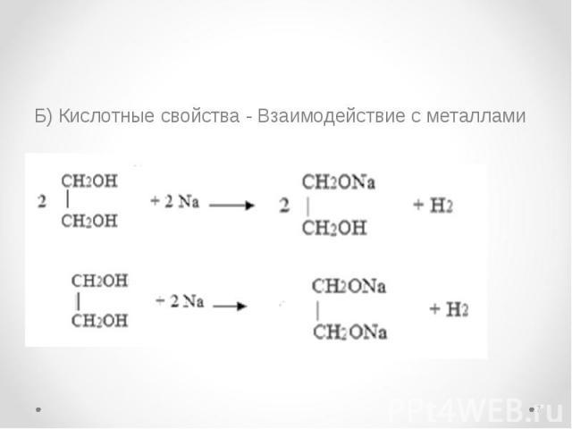 Б) Кислотные свойства - Взаимодействие с металлами Б) Кислотные свойства - Взаимодействие с металлами