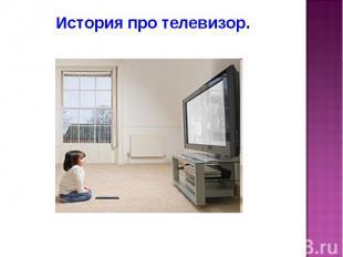 История про телевизор.