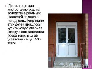 Дверь подъезда многоэтажного дома вследствие ребячьих шалостей пришла в негоднос