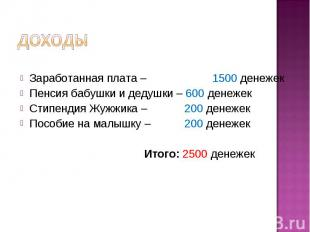 Заработанная плата – 1500 денежек Заработанная плата – 1500 денежек Пенсия бабуш