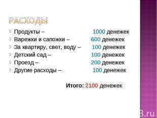 Продукты – 1000 денежек Продукты – 1000 денежек Варежки и сапожки – 600 денежек