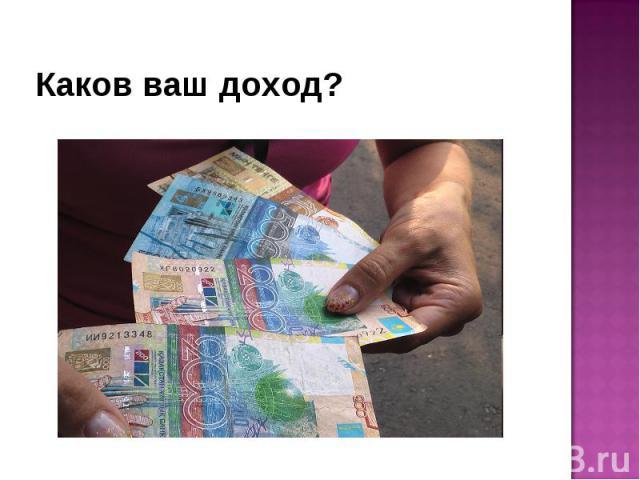 Каков ваш доход?