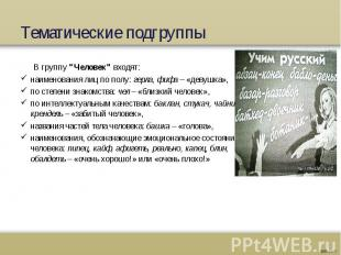 """Тематические подгруппы В группу """"Человек"""" входят: наименования лиц по"""