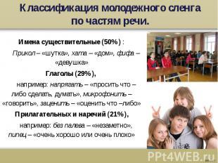 Классификация молодежного сленга по частям речи. Имена существительные (50%) : П