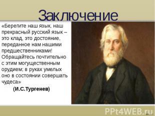 Заключение «Берегите наш язык, наш прекрасный русский язык – это клад, это досто