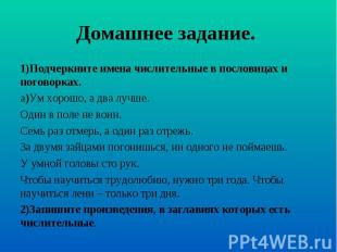 1)Подчеркните имена числительные в пословицах и поговорках. 1)Подчеркните имена