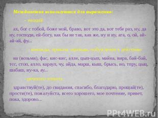 Междометия используются для выражения: Междометия используются для выражения: -