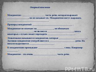 Опорный конспект Междометие - ___________________ часть речи, кото