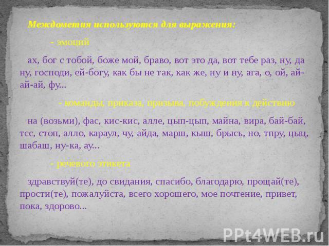 Междометия используются для выражения: Междометия используются для выражения: - эмоций ах, бог с тобой, боже мой, браво, вот это да, вот тебе раз, ну, да ну, господи, ей-богу, как бы не так, как же, ну и ну, ага, о, ой, ай-ай-ай, фу... - команды, пр…