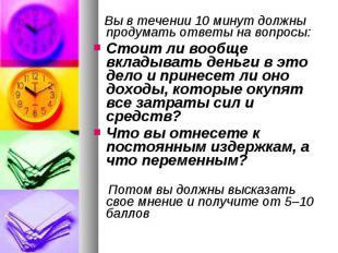 Вы в течении 10 минут должны продумать ответы на вопросы: Вы в течении 10 минут