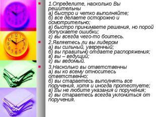 1.Определите, насколько Вы решительны а) быстро и четко выполняйте; б) все делае