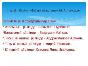 II-кезең. Көрініс. «Бақша ағаштары». Ы. Алтынсарин. Көріністе рөл сомдаушылар ті