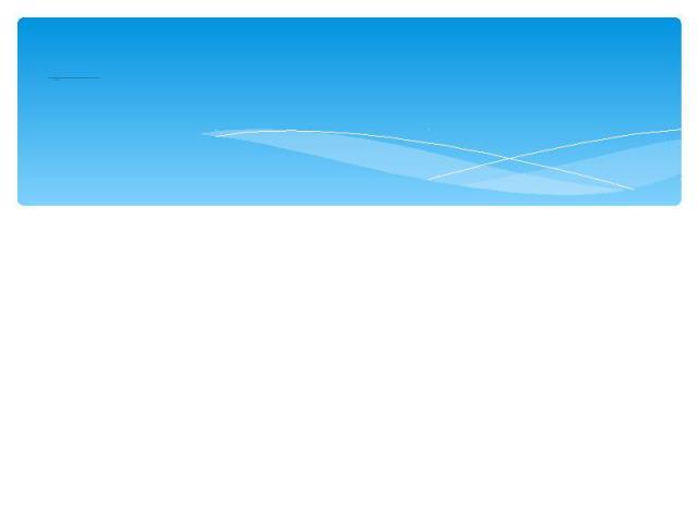 Отбасы туралы нақыл сөз Отбасы-күрделі оркестр сияқты, бірі домбыра тартып күй тартады, бірі әсем ән салады, бірі қобызда ойнайды, ал енді бірі сырнай шертеді, ал келесі бірі өлең сөзден жыр төгеді. Я.А. Коменский